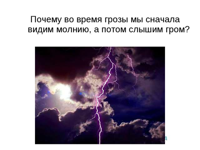 Почему во время грозы мы сначала видим молнию, а потом слышим гром? назад
