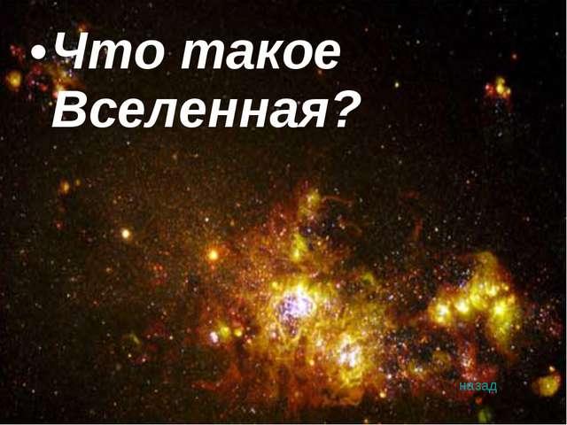 Что такое Вселенная? назад