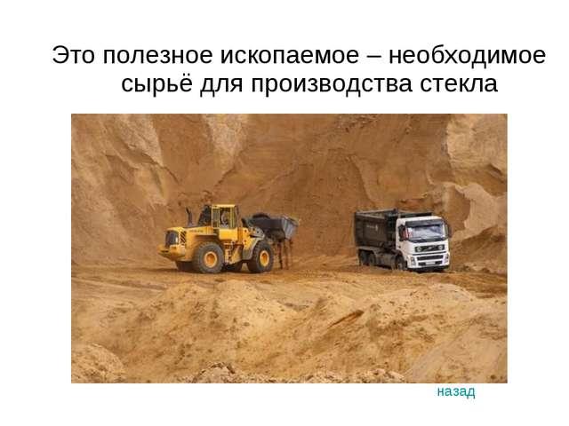 Это полезное ископаемое – необходимое сырьё для производства стекла назад