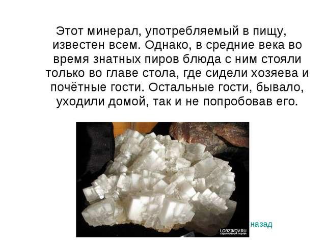 Этот минерал, употребляемый в пищу, известен всем. Однако, в средние века во...