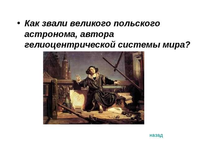 Как звали великого польского астронома, автора гелиоцентрической системы мира...