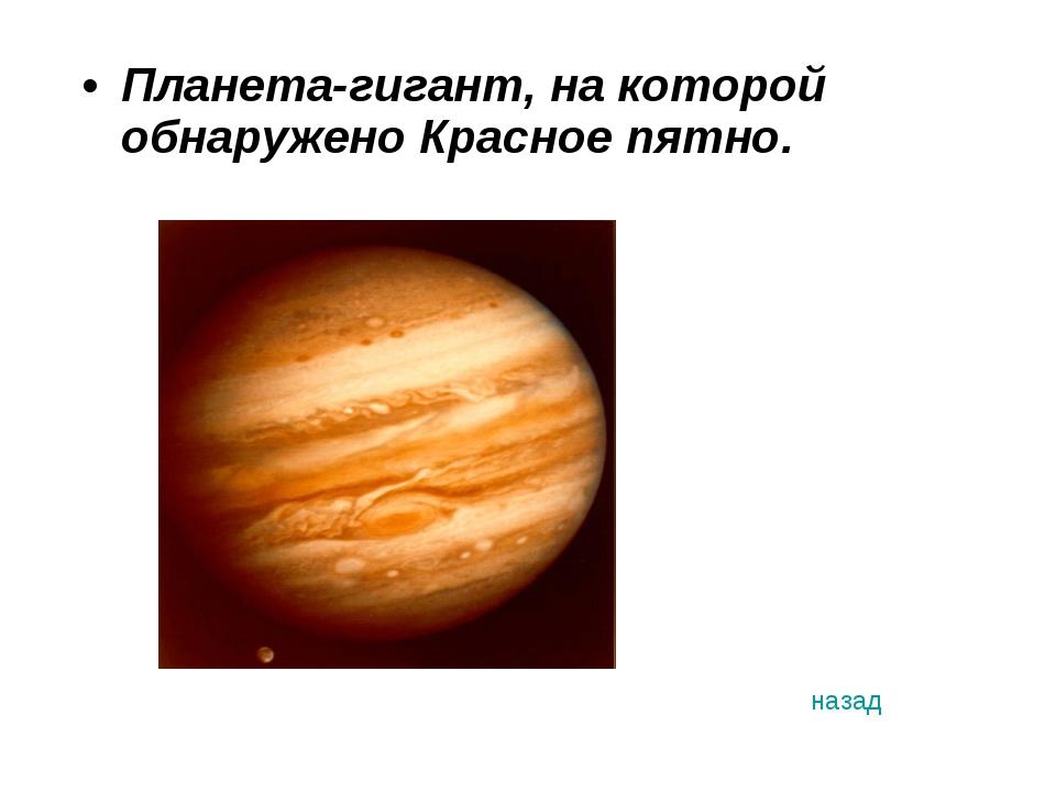 Планета-гигант, на которой обнаружено Красное пятно. назад