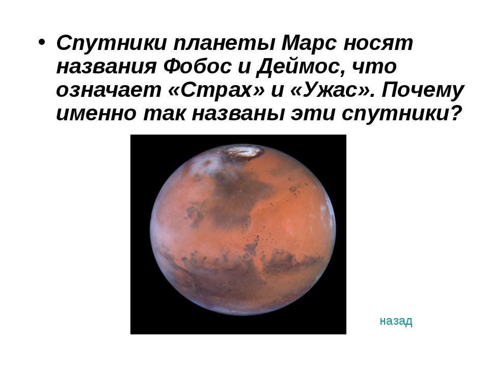 Спутники планеты Марс носят названия Фобос и Деймос, что означает «Страх» и «...