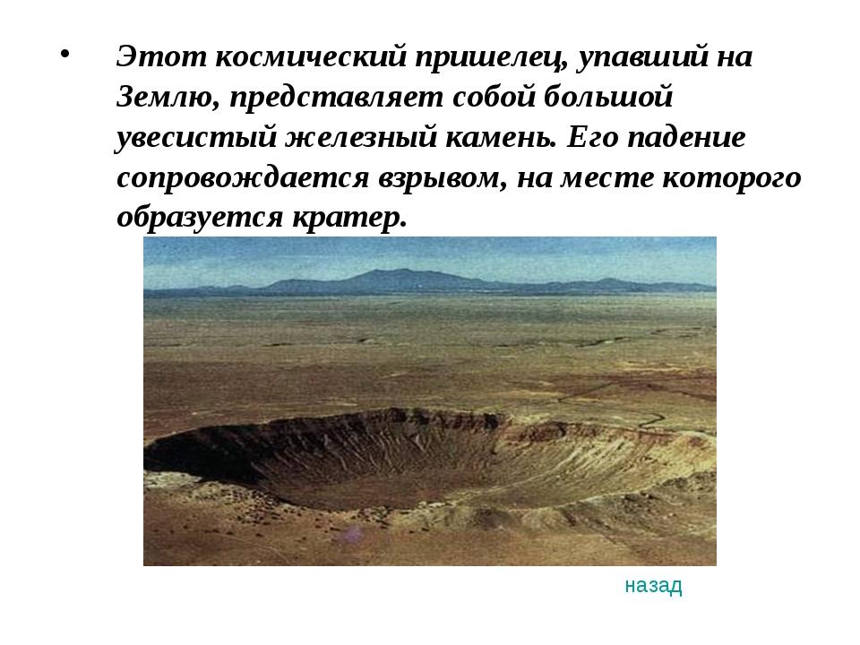 Этот космический пришелец, упавший на Землю, представляет собой большой увеси...