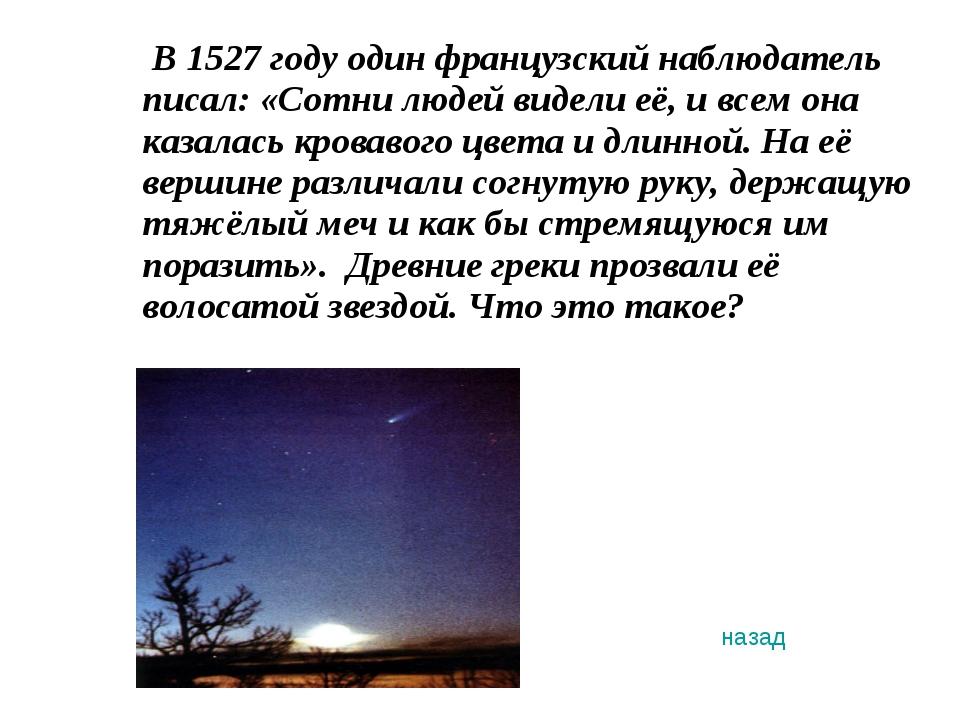 В 1527 году один французский наблюдатель писал: «Сотни людей видели её, и вс...