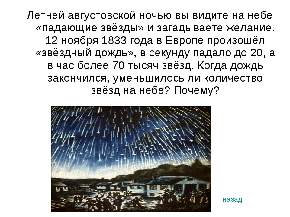 Летней августовской ночью вы видите на небе «падающие звёзды» и загадываете ж...