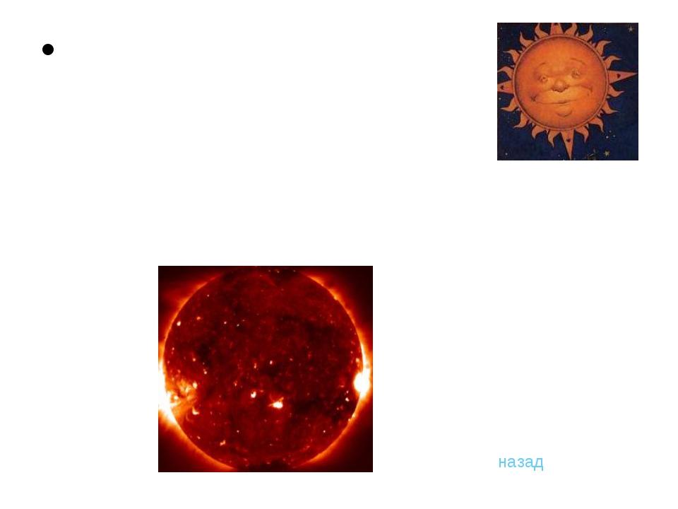 Что такое звезды? Какая ближайшая к Земле звезда? назад