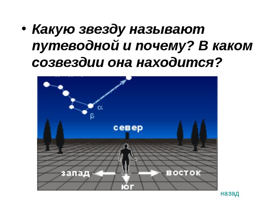 Какую звезду называют путеводной и почему? В каком созвездии она находится? н...