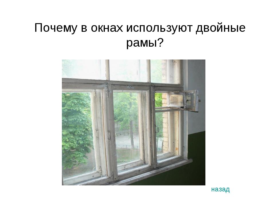 Почему в окнах используют двойные рамы? назад