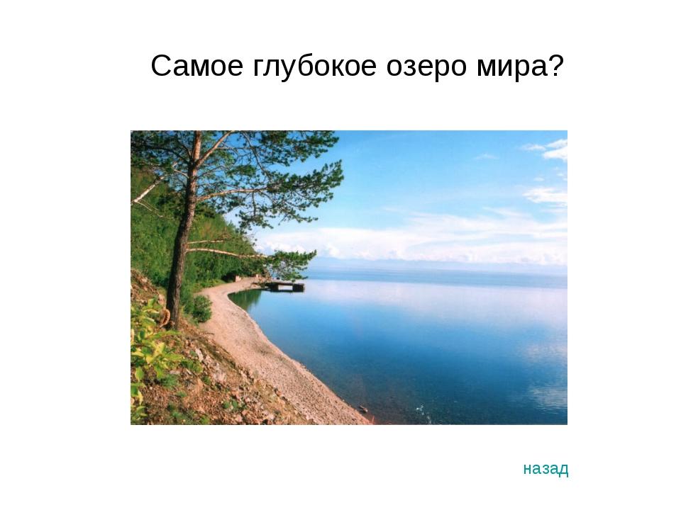 Самое глубокое озеро мира? назад