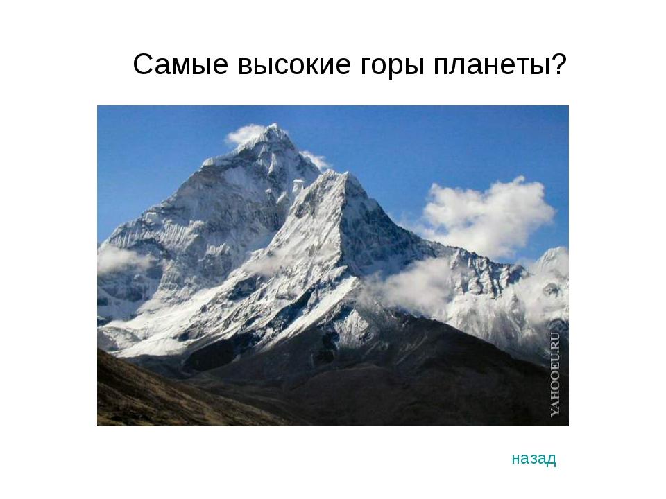 Самые высокие горы планеты? назад