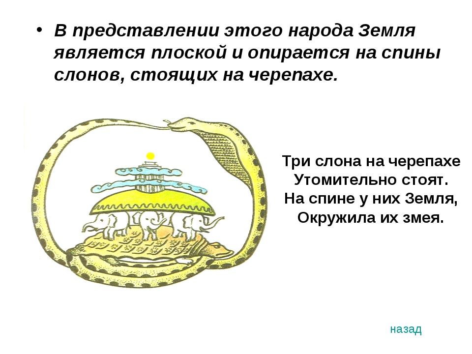 В представлении этого народа Земля является плоской и опирается на спины слон...