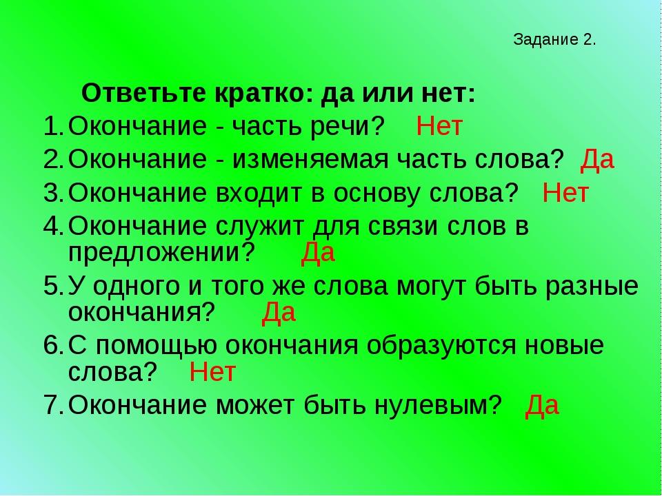 Ответьте кратко: да или нет: Окончание - часть речи? Нет Окончание - изменяе...