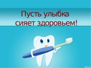 Пусть улыбка сияет здоровьем!
