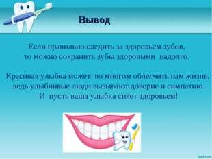 Вывод Если правильно следить за здоровьем зубов, то можно сохранить зубы здор