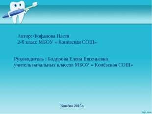 Автор: Фофанова Настя 2-б класс МБОУ « Конёвская СОШ» Руководитель : Бодурова