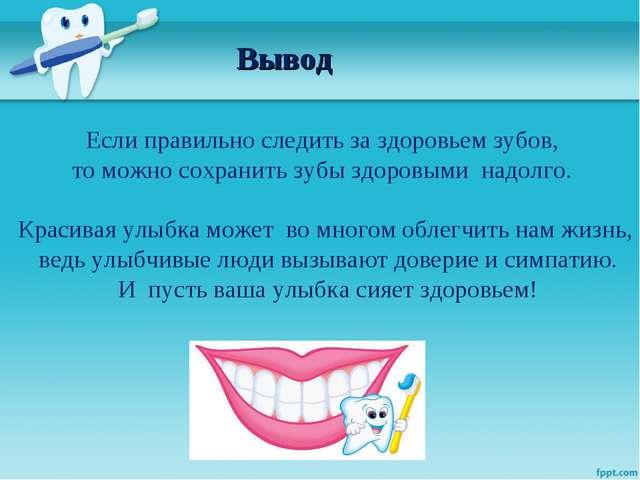 Вывод Если правильно следить за здоровьем зубов, то можно сохранить зубы здор...