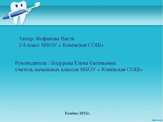 Автор: Фофанова Настя 2-б класс МБОУ « Конёвская СОШ» Руководитель : Бодурова...