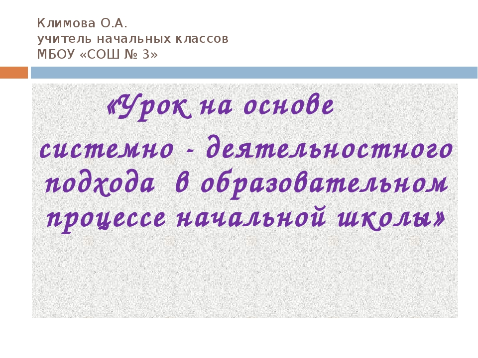 Климова О.А. учитель начальных классов МБОУ «СОШ № 3» «Урок на основе системн...