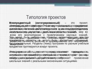 Типология проектов Межпредметный (интегрированный) – это проект, интегрирующи