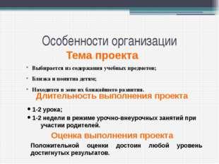 Особенности организации Выбирается из содержания учебных предметов; Близка и