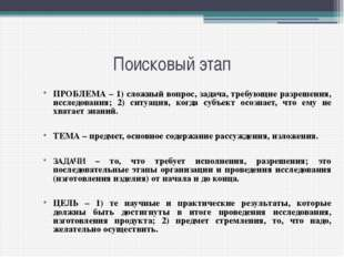 Поисковый этап ПРОБЛЕМА – 1) сложный вопрос, задача, требующие разрешения, ис