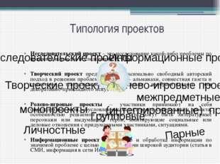 Типология проектов Исследовательский проект – это исследование какой-либо про