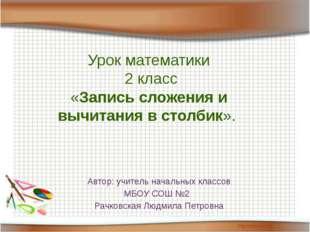 Автор: учитель начальных классов МБОУ СОШ №2 Рачковская Людмила Петровна Урок