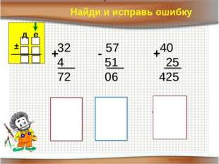 Найди и исправь ошибку 57 40 4 51 25 72 06 425 + - + 57 40 4 51 25 36 6 65 +