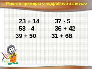 23 + 14 37 - 5 58 - 4 36 + 42 39 + 50 31 + 68 Решите примеры с подробной запи