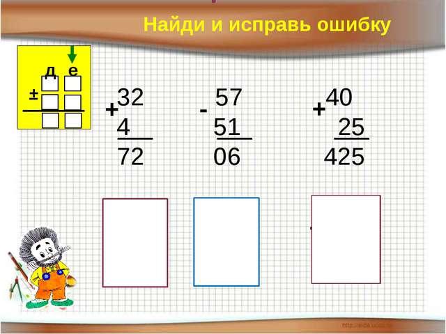 Найди и исправь ошибку 57 40 4 51 25 72 06 425 + - + 57 40 4 51 25 36 6 65 +...
