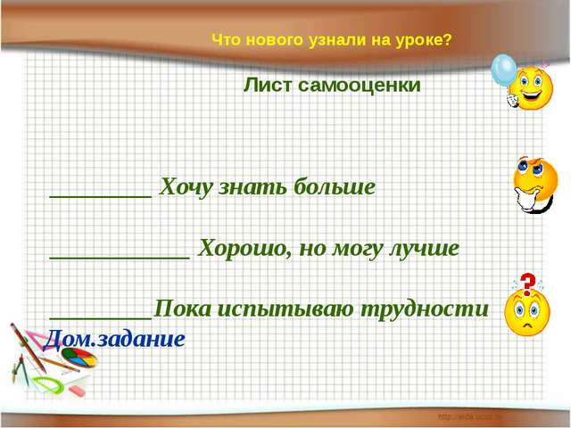 Что нового узнали на уроке? Лист самооценки ________ Хочу знать больше _____...