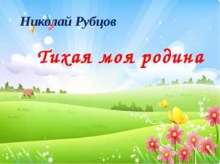 Тихая моя родина Николай Рубцов