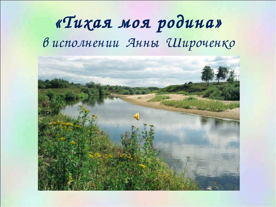 «Тихая моя родина» в исполнении Анны Широченко
