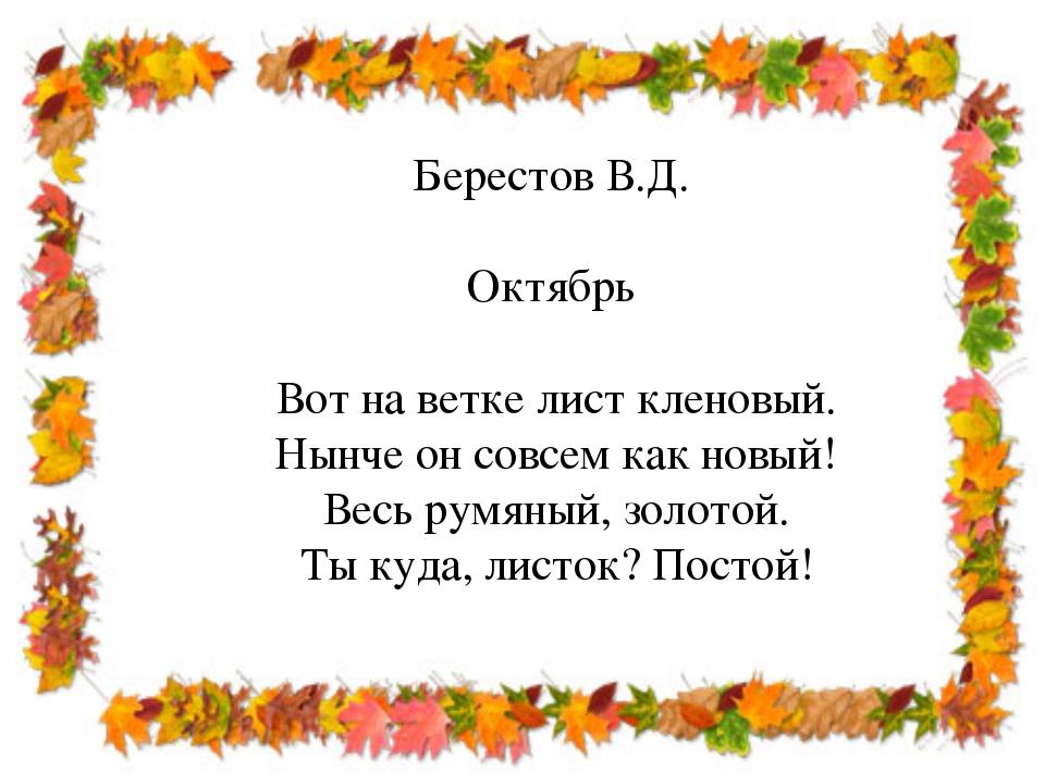 Берестов В.Д. Октябрь Вот на ветке лист кленовый. Нынче он совсем как новый!...
