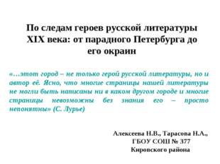 По следам героев русской литературы XIX века: от парадного Петербурга до его