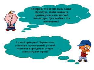 Не верю я, что нужно знать Санкт – Петербург, чтобы понимать произведения кл