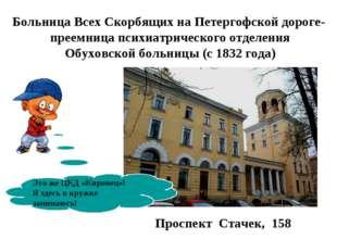 Проспект Стачек, 158 Больница Всех Скорбящих на Петергофской дороге- преемниц