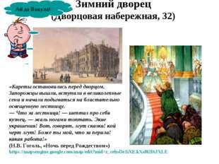 Зимний дворец (Дворцовая набережная, 32) «Кареты остановились перед дворцом.