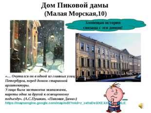 Дом Пиковой дамы (Малая Морская,10) «… Очутился он в одной из главных улиц Пе
