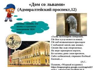 «Тогда, на площади Петровой, Где дом в углу вознесся новый, Где над возвышенн