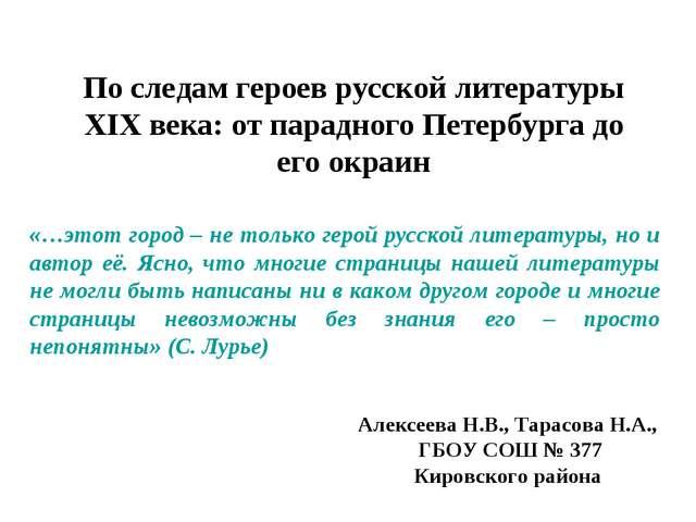 По следам героев русской литературы XIX века: от парадного Петербурга до его...