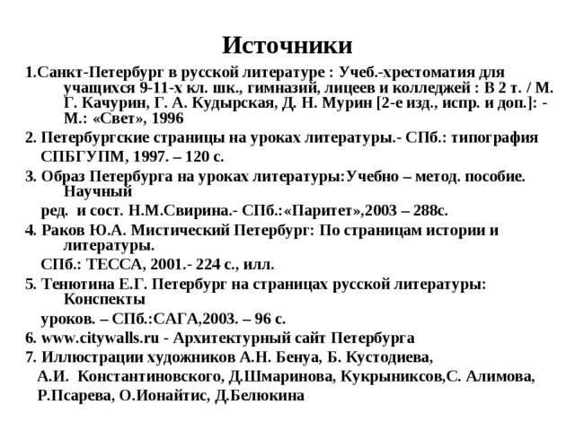 Источники 1.Санкт-Петербург в русской литературе: Учеб.-хрестоматия для учащ...