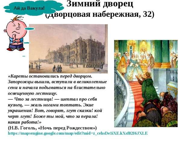 Зимний дворец (Дворцовая набережная, 32) «Кареты остановились перед дворцом....