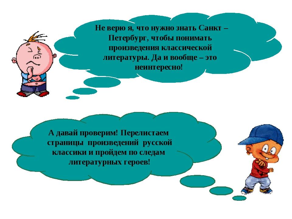 Не верю я, что нужно знать Санкт – Петербург, чтобы понимать произведения кл...