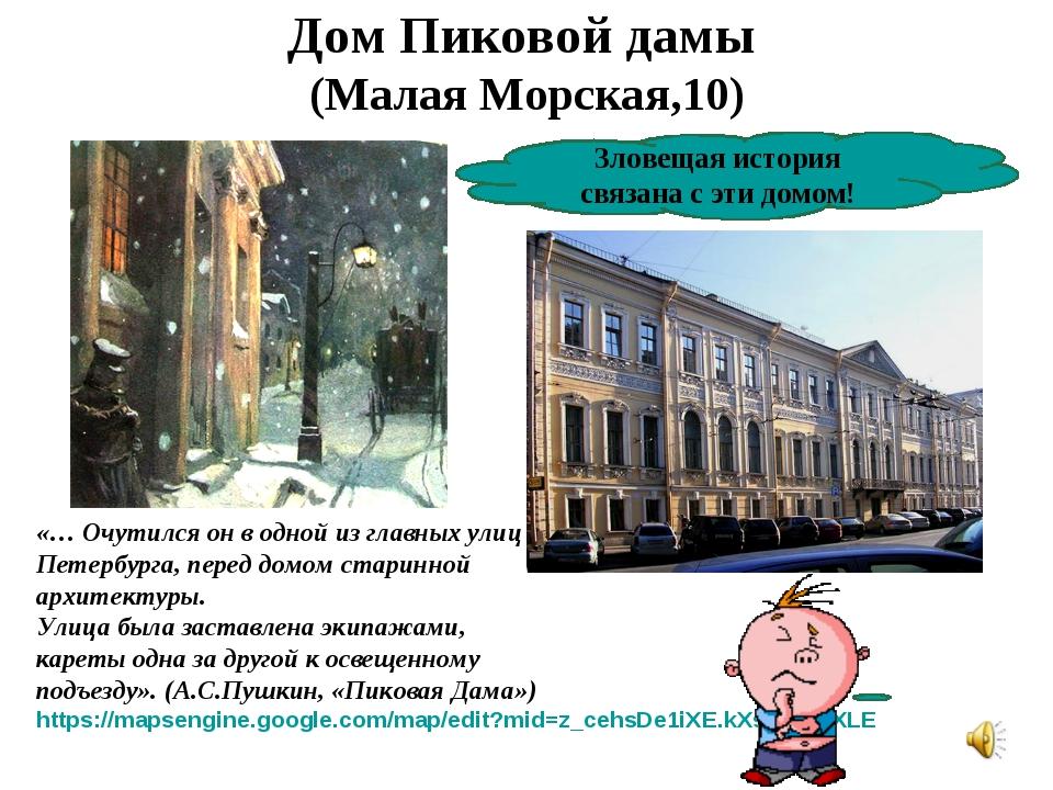 Дом Пиковой дамы (Малая Морская,10) «… Очутился он в одной из главных улиц Пе...