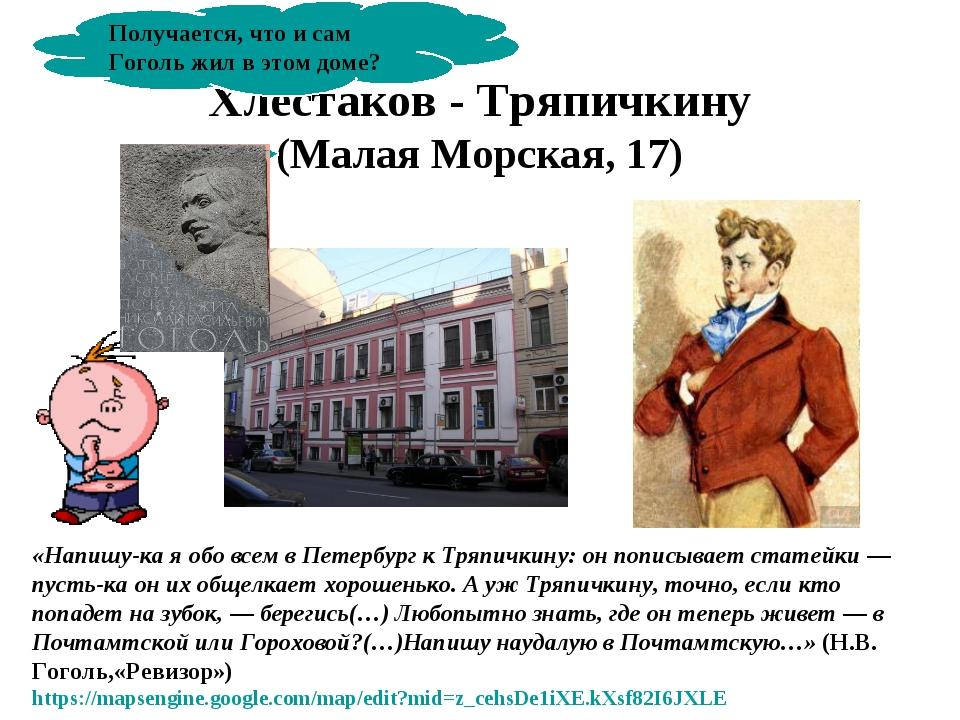Хлестаков - Тряпичкину (Малая Морская, 17) «Напишу-ка я обо всем в Петербург...