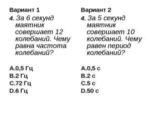 Вариант 1 4. За 6 секунд маятник совершает 12 колебаний. Чему равна частота к