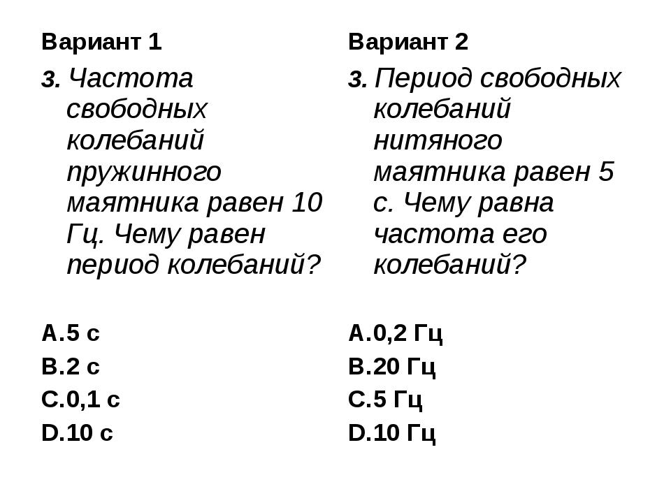 Вариант 1 3. Частота свободных колебаний пружинного маятника равен 10 Гц. Чем...
