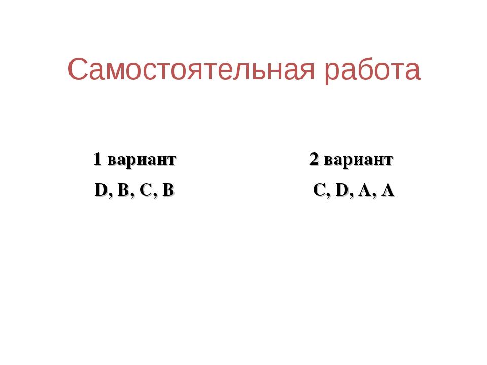 Самостоятельная работа 1 вариант2 вариант D, B, C, BC, D, A, A